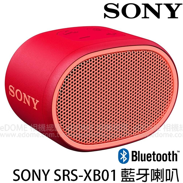 SONY SRS-XB01 紅色 防水藍牙喇叭 (免運 台灣索尼公司貨) EXTRA BASS 紅 迷你 無線喇叭