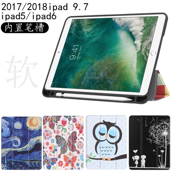 King*Shop~2017/2018蘋果ipad 9.7平板保護套A1823 AIR筆槽外殼ipad5 A1474硅膠套