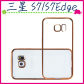 三星 Galaxy S7 S7Edge 電鍍邊軟殼手機套 TPU背蓋 透明保護殼 全包邊手機殼 矽膠保護套 輕薄後殼