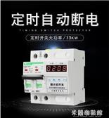 220V定時器 電源大功率220V水泵定時開關蒸飯柜定時控制器倒計時自動斷電380V 米蘭潮鞋館