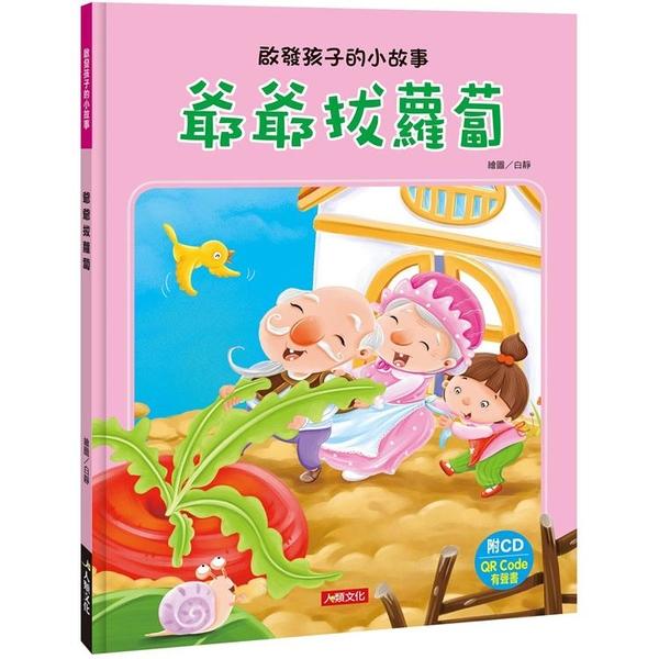 啟發孩子的小故事:爺爺拔蘿蔔(附CD)(QR Code)