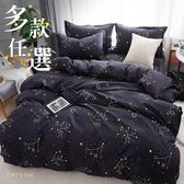 雙人床包被套四件組-多款任選 竹漾台灣製 雙人5X6.2尺  紅鶴 無印風格紋 星座