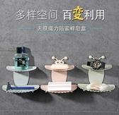 肥皂架浴室免打孔雙層吸盤肥皂盒 壁挂肥皂架瀝水香皂盒衛生間置物架