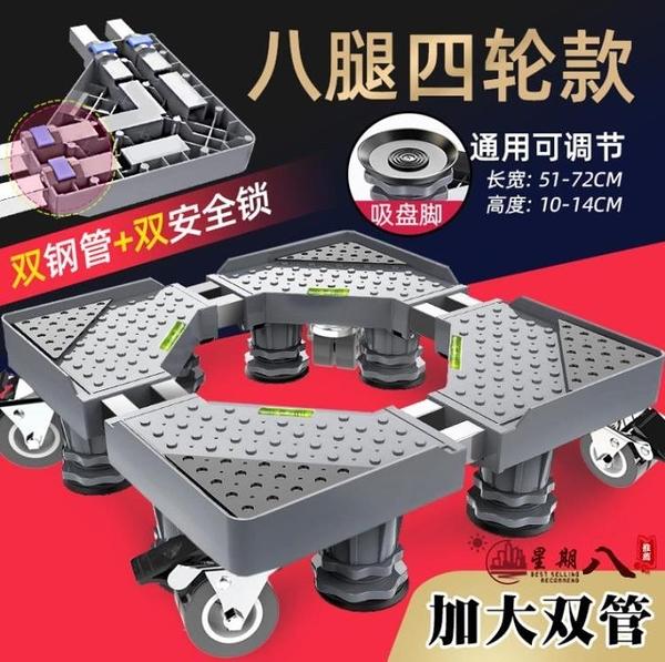 洗衣機底座托架移動萬向輪置物支架通用滾筒冰箱墊高波輪架子腳架 VK1589