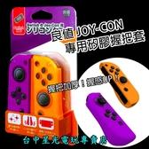【NS週邊】 良值 Switch JOY CON 矽膠套 果凍套 紫橘色 L393【握柄加厚超好握】台中星光電玩