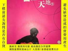 二手書博民逛書店W罕見流行吉他天地 1 (附光盤1張)Y16651 孫鵬 劉春