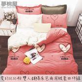 夢棉屋-活性印染雙人鋪棉床包兩用被套四件組-愛的抱抱-粉