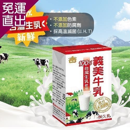 義美 100%台灣生乳製牛乳(保久乳)125ml x12瓶【免運直出】