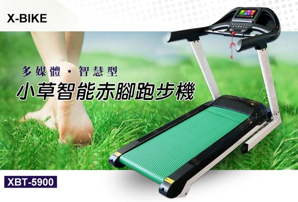【 X-BIKE  晨昌】小草智能赤腳跑步機 XBT5900
