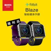 【福利品】Fitbit Blaze 智慧體感記錄器 運動手環 智慧手環 健身手環 跑步 多功能 群光公司貨