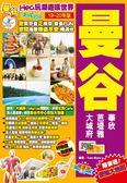 曼谷(19-20年版):Hea玩潮遊嘆世界Easy GO!