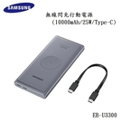 SAMSUNG 無線閃充行動電源 EB-U3300 (10000mAh/25W/Type-C) 台灣公司貨 原廠盒裝