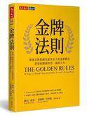 (二手書)金牌法則