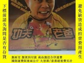 二手書博民逛書店香港罕見電影VCD。功夫老爸 主演 黃一飛李麗珍Y161784