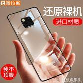 華為手機殼圖拉斯mate20promate2020x保護套液態硅膠mete20 科炫數位