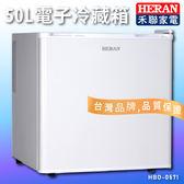 【新款上市】HERAN禾聯 HBO-0571 50L電子冷藏箱 節能 冰箱 無壓縮機 超靜音 LED照明 小冰箱大空間