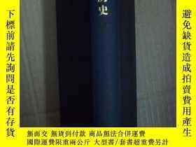 二手書博民逛書店罕見經學歷史(布面精裝)94636 皮錫瑞 周予同 中華書局 出