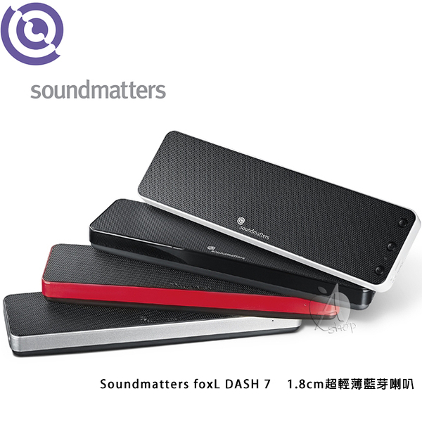 【A Shop】Soma Soundmatters foxL DASH 7 (1.8cm超輕薄喇叭)藍芽喇叭 完美音質 多種顏色-共四色
