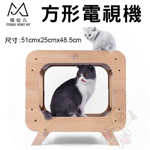 *KING*FD.Cattery 方形電視機 實木雙層貓抓板 既磨爪‧也可當睡窩使用 貓窩 貓抓板