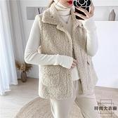 羊羔毛馬甲女秋冬皮毛一體馬夾短款坎肩背心外套【時尚大衣櫥】