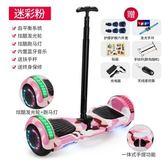 兩輪自平衡電動扭扭車智慧漂移體感思維代步車成人兒童雙輪平衡車 薇薇MKS
