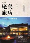 (二手書)享受吧!絕美旅店:100大臺灣人氣旅館輕旅行