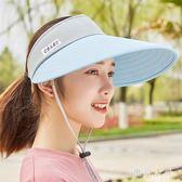 遮陽帽防曬防紫外線遮臉帽子韓版騎車空頂太陽帽女士出游沙灘 QQ25171