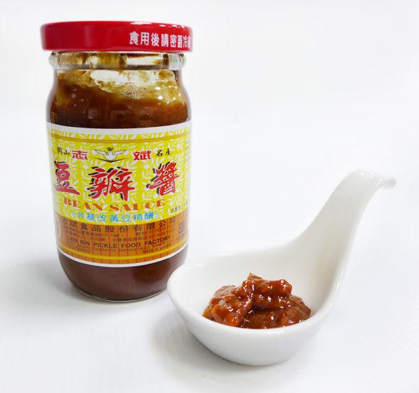【台灣尚讚愛購購】志斌食品(股)公司-豆瓣醬230g