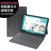 SAMSUNG Galaxy Tab S6 (T860)原廠平板書本式鍵盤皮套