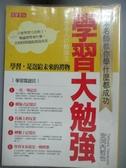 【書寶二手書T1/心理_JAL】學習大勉強-日本名師教你學什麼都成功_詹慕如, 安河內哲也