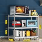 不銹鋼廚房置物架落地多層微波爐收納架子櫥櫃儲物架用品家用大全ATF 格蘭小舖