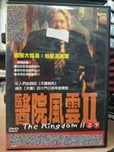 挖寶二手片-D10-059-正版DVD-電影【醫院風雲II(上+下)/系列2部合售】-(直購價)