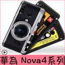 【萌萌噠】華為 HUAWEI Nova4 Nova4e 復古偽裝保護套 全包軟殼 懷舊彩繪 計算機 鍵盤 錄音帶 手機殼