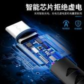 Type-c數據線華為超級快充安卓p20pro手機P9小米96榮耀v10tpc