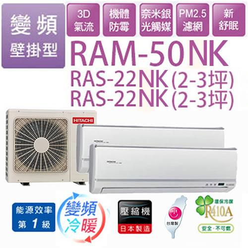 【HITACHI日立】頂級系列變頻冷暖一對二分離式冷氣 RAM-50NK/RAS-22NK+RAS-22NK(含基本安裝+舊機處理)