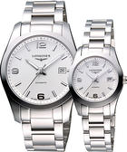 LONGINES 浪琴 Conquest Classic 經典時尚機械對錶/情侶手錶-白/銀 L27854766+L22854766