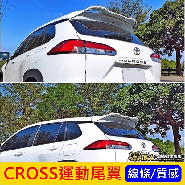 TOYOTA豐田【CROSS運動尾翼】COROLLA CROSS改裝 CC專用配件 造型尾翼 大包 空力套件