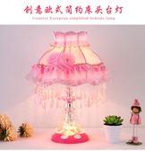 全館79折-檯燈歐式公主床頭燈可愛女孩兒童溫馨浪漫創意現代簡約夜燈臥室