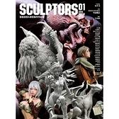 SCULPTORS(1)原創造型&原型製作作品集