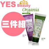 【三件組】 韓國 Organia 歐格妮亞  Olive 橄欖保濕護手/護足霜 50g  【YES 美妝】
