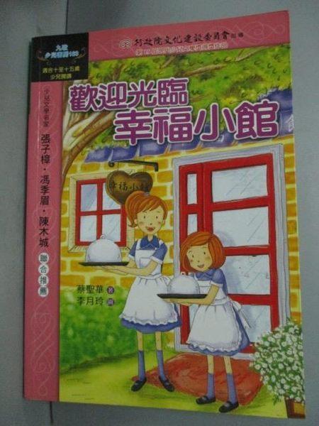 【書寶二手書T3/兒童文學_HEY】歡迎光臨幸福小館_蔡聖華