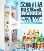 BFM商用超市冰箱飲料櫃啤酒櫃保鮮櫃立式單門展示櫃冷藏冰櫃陳列igo「摩登大道」