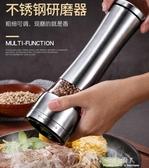 不銹鋼胡椒研磨器現磨黑胡椒花椒粉廚房手動研磨瓶 完美情人館