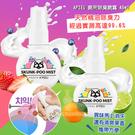 (出清商品) 韓國 Apieu 廁所除臭噴霧 45ml