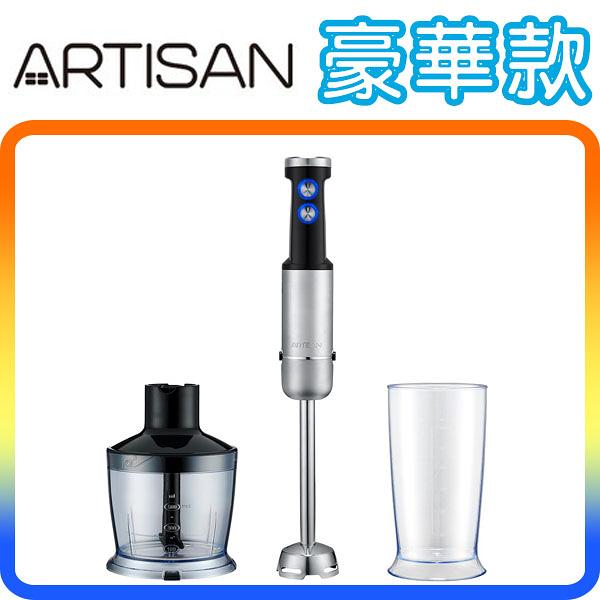 《豪華款》ARTISAN HB01 奧的思 五段速 手持食物調理機 攪拌器 攪拌棒 (豪華配件組合)