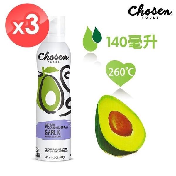 【南紡購物中心】【Chosen Foods】噴霧式酪梨油-香蒜風味3瓶組 (140毫升*3瓶)
