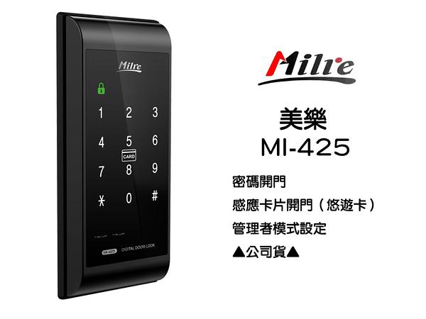MI-425 觸控式密碼鎖 含安裝 Milie美樂電子鎖 密碼+卡片(悠遊卡)感應鎖 智能鎖 輔助鎖 智慧型門鎖