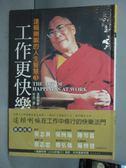 【書寶二手書T3/宗教_HSQ】工作更快樂_朱衣, 達賴喇嘛