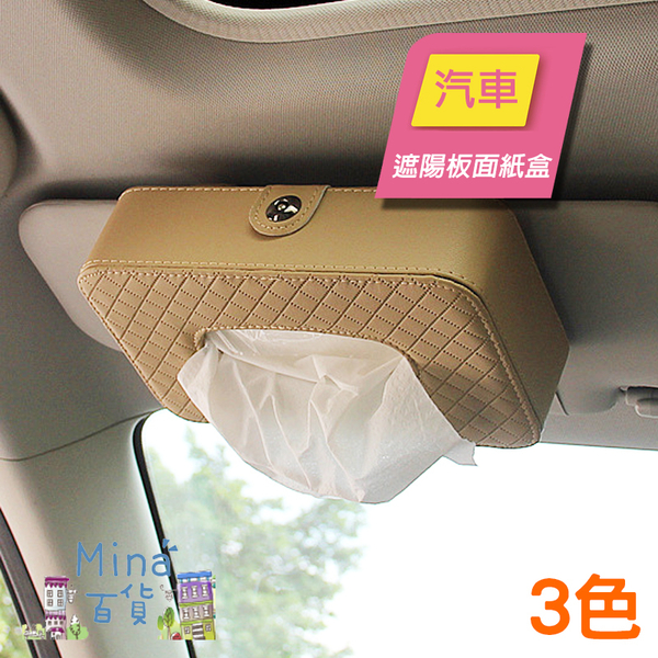 [7-11限今日299免運] 汽車遮陽板面紙盒 車用面紙盒 皮革時尚 掛式面紙盒 ✿mina百貨✿【G0076】