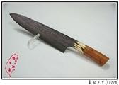 郭常喜與興達刀鋪-龍紋牛刀(50718) 歡迎來電訂製
